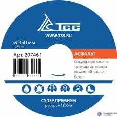 Алмазный диск ТСС-350 Асфальт (Супер Премиум)